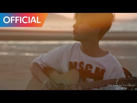 안중재 (Ahn Jung Jae) - Sad Sunset MV