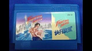 (已CLEAR)(FC) Fighting Hero (山寨快打旋風)  (遊玩影片) (Playthrough)