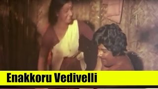 Tamil Song - Enakkoru Vedivelli - Keezh Vaanam Sivakum - Sivaji Ganesan, Saritha, Jaishankar