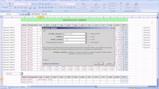 Создание динамических графиков в Excel (видео-урок)