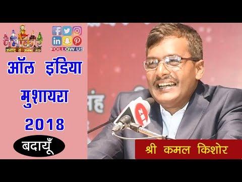 Kamal Kishore | सियासत ऐसी गाडी है जिसे अन्धे चलाते हैं | 'शाहकार' All India Mushaira 2018 | Badaun