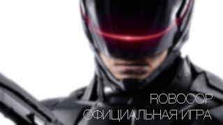 [Обзор] Robocop - официальная игра по Remake-фильму 2014 года