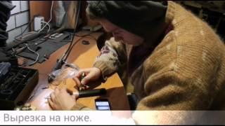Как делать узор на рукояти.