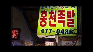 생방송오늘저녁 45년 전통 천호동 '홍천족발&#…