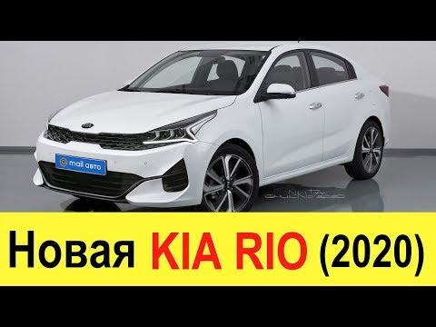 НОВЫЙ KIA RIO 2020 (Рестайлинг) фото-обзор: убийца Volkswagen Polo (2020) и Hyundai Solaris