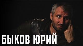 Быков Юрий/: о преподавании, Дуде и коммерческом кино — киноинтервью
