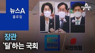 [뉴스A 클로징]장관 '딜'하는 국회 | 뉴스A