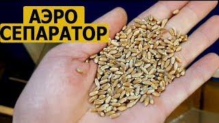 Аэродинамический зерновой сепаратор. Воздушная калибровка зерна.