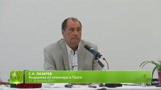С.Н. Лазарев | Телевизор-вампир(О негативном влиянии телевизора, ставшего неотъемлемой частью нашего быта. Выдержка из семинара в Праге,..., 2015-05-30T02:38:16.000Z)
