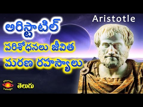 Aristotle Philosopher and Scientist Unknown Life History in Telugu by Planet Telugu