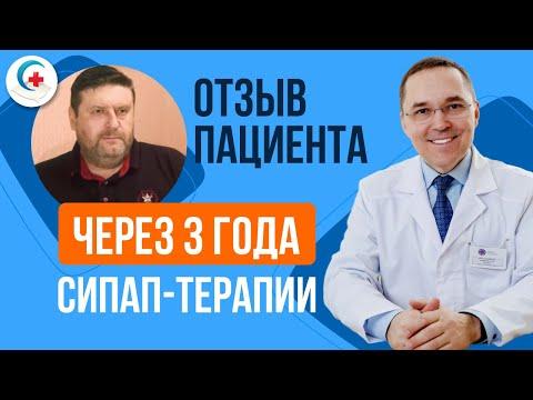 Отзыв пациента | Через 3,5 года СИПАП-терапии | Лечение храпа и апноэ сна