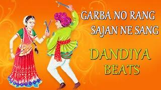 Garba No Rang Sajan Ne Sang - Gujarati Dandiya Beats/Songs - Navratri Special