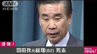 羽田孜元総理が死去 82歳 大蔵、外務大臣など歴任(17/08/28)