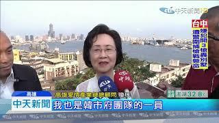 20190729中天新聞 全代會通過韓選總統 瓊瑤:我又熱血澎湃了