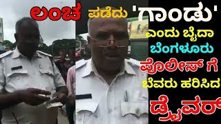 Bangalore police taking bribe | Traffic police and auto driver | karnataka police(2017)