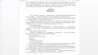 Как сделать сноску в документе Word 2013