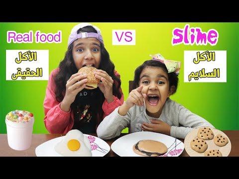 تحدى الأكل الحقيقى ضد الأكل السلايم مع نور و نادين و طريقة عمله-- قولولنا ايه احلى سلايم