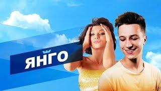 ЯнГо - о личной жизни, будущем, первых видео и настоящем Яне/Кипр, икра, ралли Отдых Миллионера