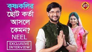 কৃষ্ণকলির ছোট কর্তা আসলে কেমন ? | Krishnakoli Zee Bangla | Neel Bhattacharya | Exclusive Interview
