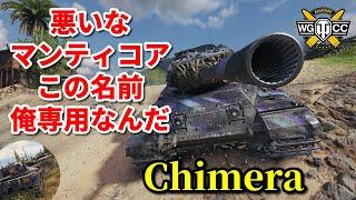 【WoT:Chimera】ゆっくり実況でおくる戦車戦Part832 byアラモンド