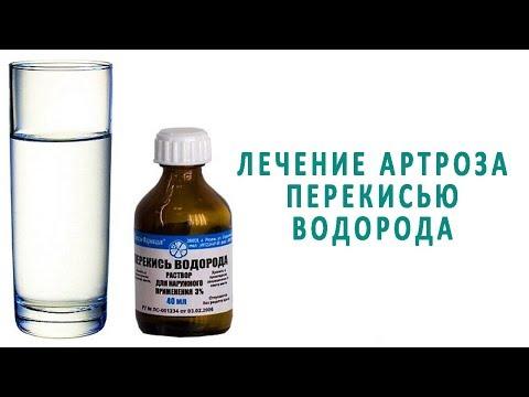 Способ применения перекиси водорода при лечении цистита