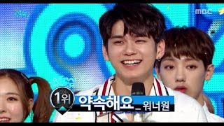 Video [HOT] 3월 3주차 1위 '워너원 - 약속해요 (Wanna One - I PROMISE YOU)' Show Music core 20180317 download MP3, 3GP, MP4, WEBM, AVI, FLV Maret 2018