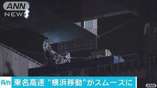 神奈川県の東名高速で大規模なジャンクション工事(17/10/12)