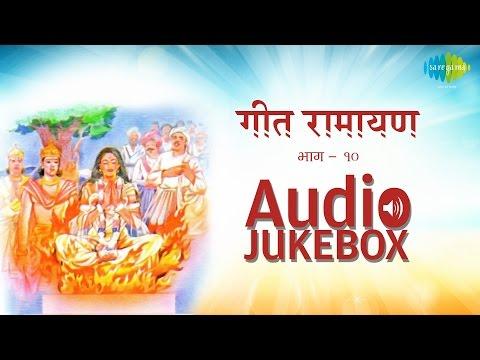 Geet Ramayana (Vol. 10) | Popular Marathi Songs | Audio Jukebox