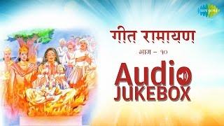 Geet Ramayana (Vol. 10)   Popular Marathi Songs   Audio Jukebox