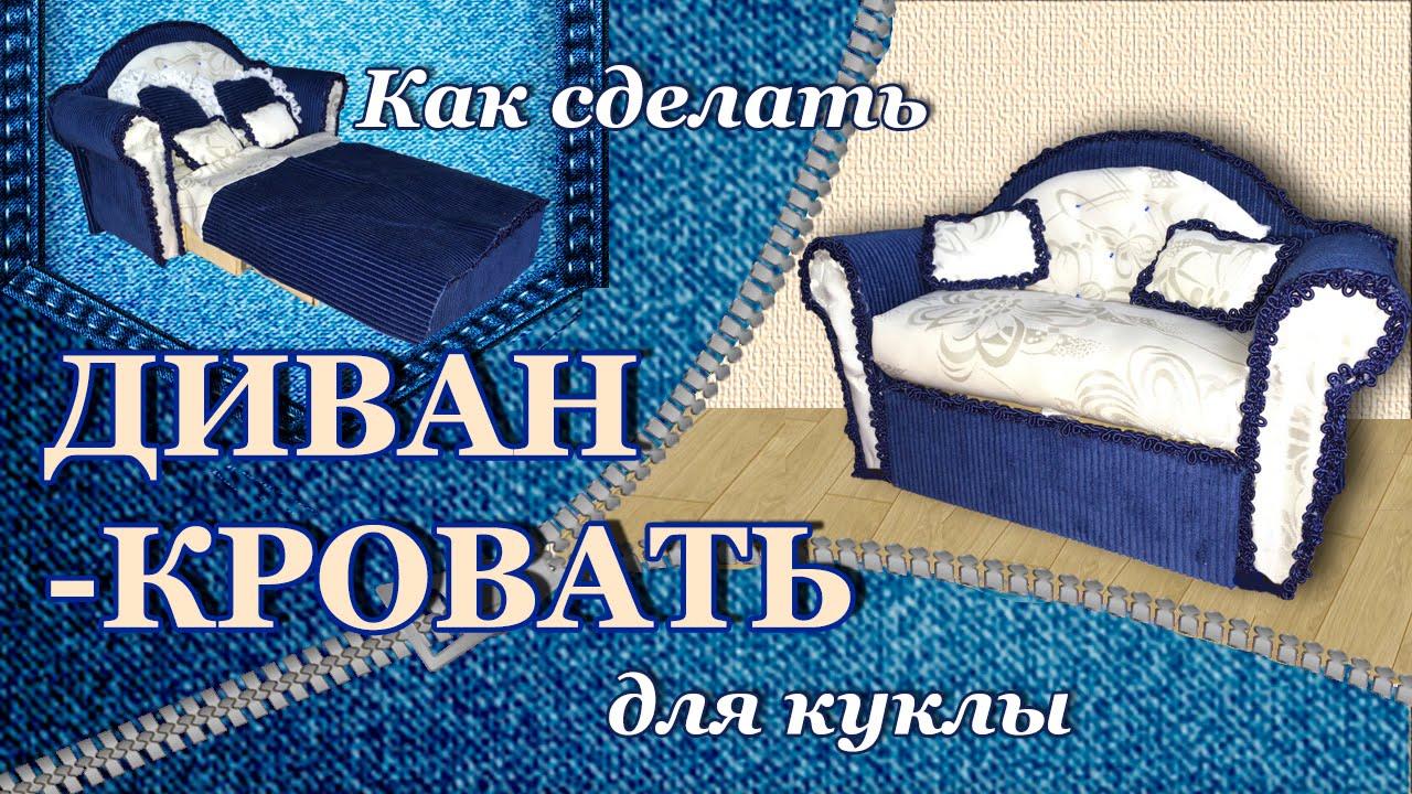 Диван кровать для кукол своими руками