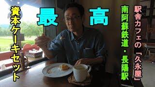 南阿蘇鉄道・長陽駅の駅カフェ「久永屋」さんにて絶品ケーキセット