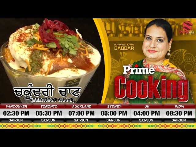 Prime Cooking # 4_Gurpreet K. Babbar - Beetroot Chaat (Prime Asia TV)