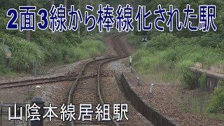 【駅に行って来た】山陰本線居組駅は2面3線の有人駅が棒線無人化された駅