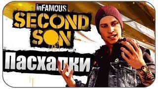 Пасхалки Infamous: Second Son [Easter Eggs]