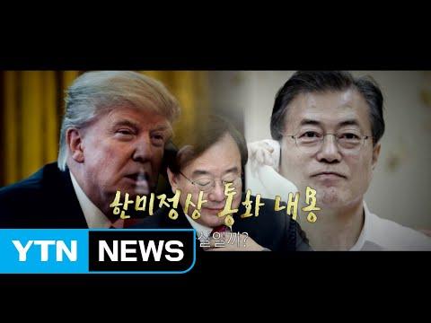 """""""공익이냐, 기밀이냐"""" 한미정상 통화 내용 유출 논란 / YTN"""