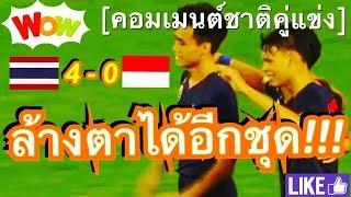 คอมเมนต์ชาวอินโดและเวียดนาม-หลังทีมชาติไทยชุด-ยู-23-ถล่มอินโดนีเซีย-4-0-คว้าชัยนัดเปิดสนาม-ศึกเอเชีย