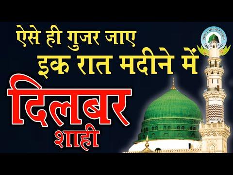 Ayse Hi Guzar Jaye Ek Raat Madine Me Naat By Dilbar Shahi