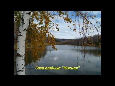 база отдыха Южная Новокузнецк