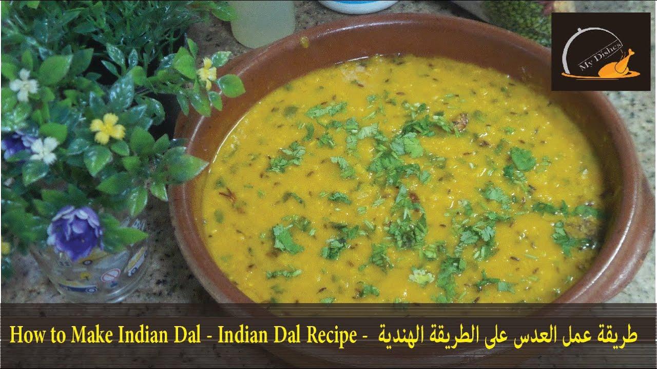 طريقة عمل العدس على الطريقة الهندية How To Make Indian Dal Indian Dal Recipe Youtube