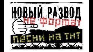 Песни на тнт,Кастинг Тимати и Фадеева,Кто прошел кастинг2018 на песни на тнт,тимати и фадеев