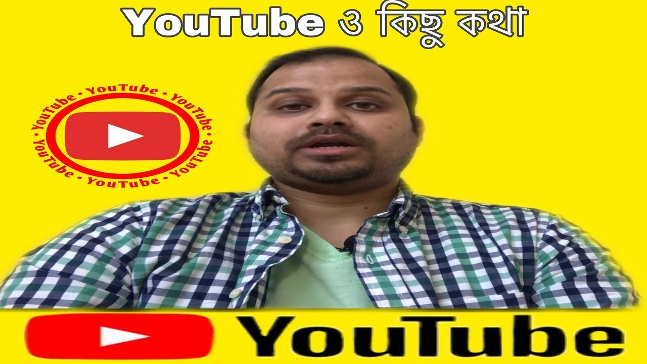 YouTube ও কিছু কথা। YouTubers Exposed