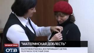 Матери вручили «медаль за отвагу»