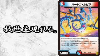 【朗報】クロスギアの救世主「ハートフ・ルピア」がガチで強い!!ハートフル・ギャラクシー!【デュエマ】