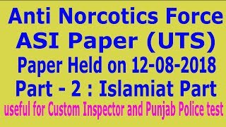 UTS Anti Norcotics ASI past paper held on 12-08-2018: Part - 2 : Islamiyat