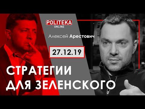 А.Арестович: Стратегии для Зеленского. – Politeka, 27.12.19