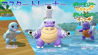 【ポケモン】マスタートレーナー戦(ゼニガメ~カメックス)【ピカブイ】