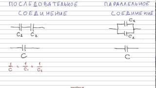 видео Последовательное соединение конденсаторов