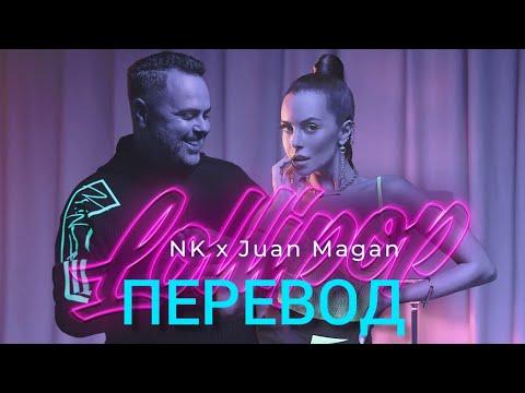 NK & Juan Magan -Lollipop-Перевод песни+текст