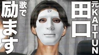 元KAT-TUN 土下座の田口くんを励ます歌 「Real Face」替え歌  ウタエル