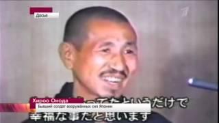 Скончался последний самурай (17.01.14)